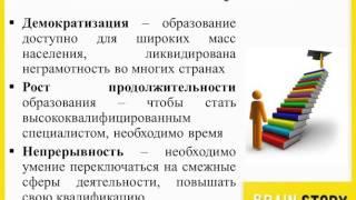 3.3.4 Отличительные признаки современного образования. ОГЭ по Обществознанию