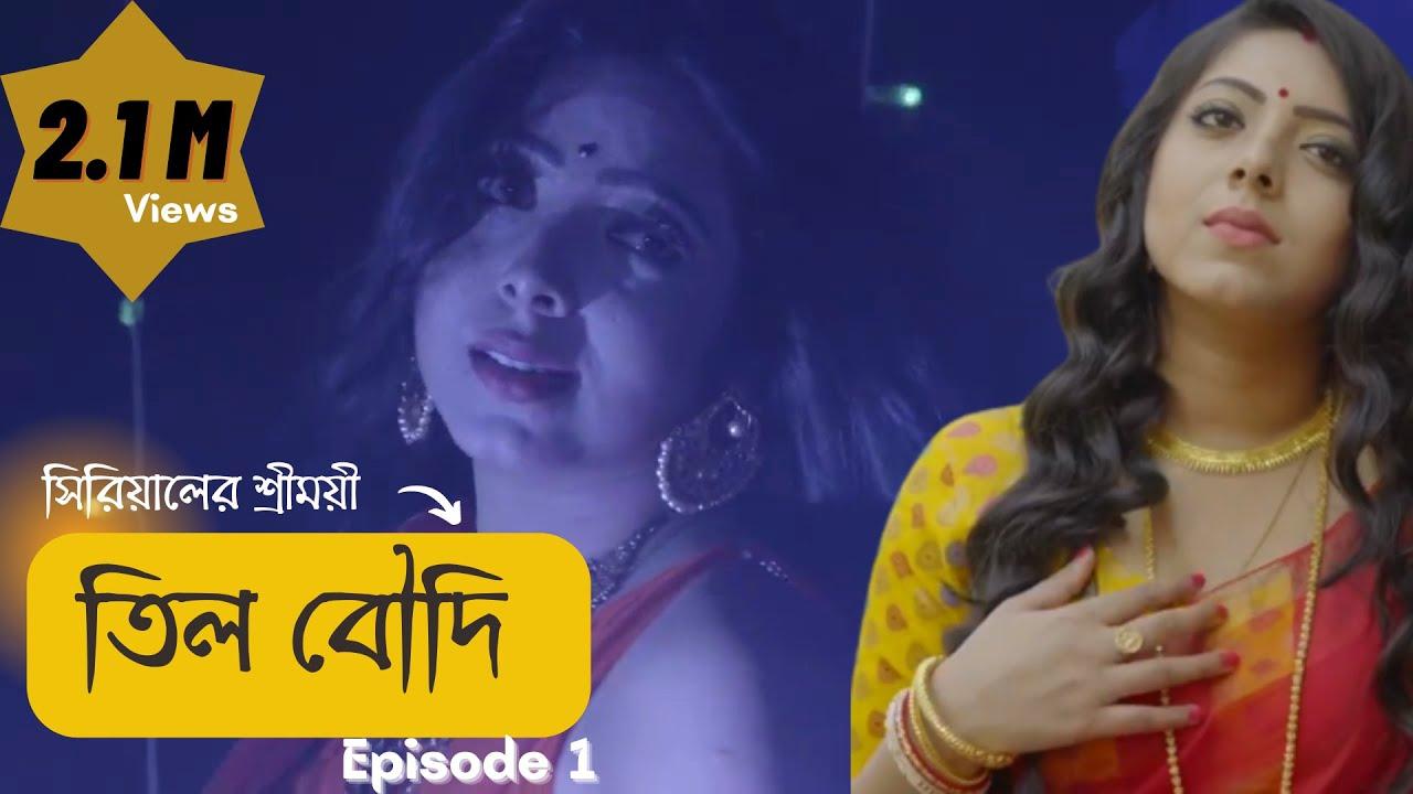 Download Til Boudi | তিল বৌদি | Episode 1 | Web Series | A Film by Uttam Sarkar | Smile Bangla