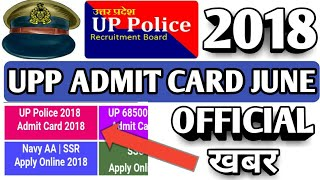 UP POLICE ADMIT CARD DOWNLOAD AND UPP EXAM DATE