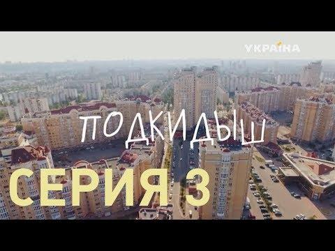 Подкидыш (Серия 3)