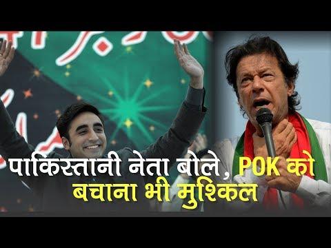 Bilawal Bhutto ने Imran Khan से कहा, PoK को बचाना मुश्किल | Mehbooba Mufti को लेकर भी बोले | Kashmir