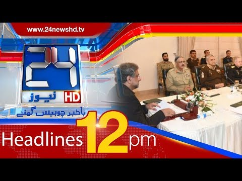 News Headlines | 12:00 PM | 14 May 2018 | 24 News HD