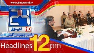 News Headlines | 12:00 PM | 14 May 2018 | 24 News HD