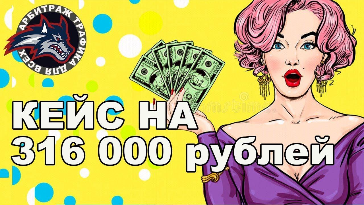 Арбитраж трафика. Жирный кейс на 316 000 рублей