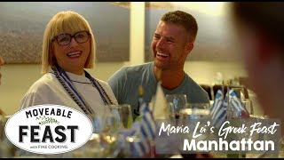 Greek Feast at Chef Maria Loi's Restaurant in Manhattan on Moveable Feast with Fine Cooking