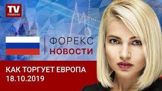 InstaForex tv news: 18.10.2019: Нужно ли продавать доллар? (EUR, USD, GBP)