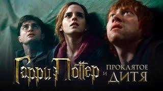 Гарри Поттер и Проклятое дитя [Обзор] / [Тизер-трейлер 2 на русском]