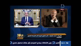 العاشرة مساء  مع وائل الإبراشى والحوار الكامل مع الفريق أحمد شفيق حلقة 3-13-2017