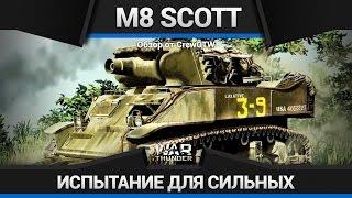 МОЙ РОТ - ПЕРЕВОРОТ! M8 Scott в War Thunder