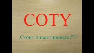 Стоит ли инвестировать в парфюмерную компанию COTY ?