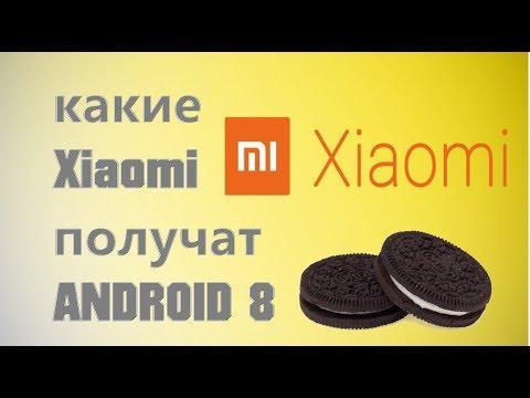 Какие Xiaomi получат Android 8 ( предварительный список )список устройств .Xiaomi News