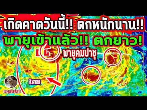 เกินคาดวันนี้!! ฝนตกหนักตกนาน พายุถึงไทยวันนี้ ฝนตกข้ามวันข้ามคืน พยากรณ์อากาศวันนี้14-23 ต.ค.
