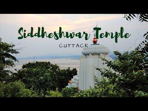 Siddheshwar Temple Naraj  || Cuttack || Odisha Tourism