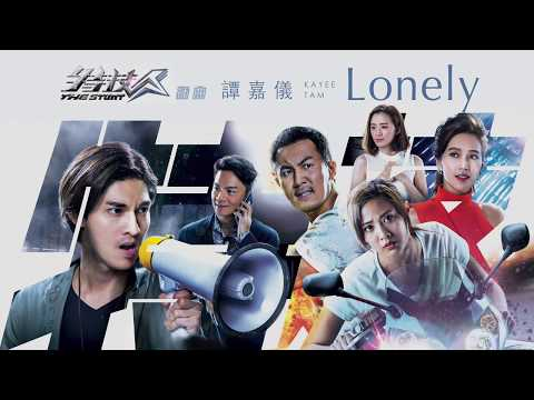 "譚嘉儀 Kayee - Lonely (劇集 ""特技人"" 插曲) Official Lyric Video"