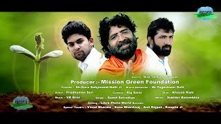 Environment Song | Mission Green Foundation | Yogeshwar Dutt | Song on Nature | Green Earth