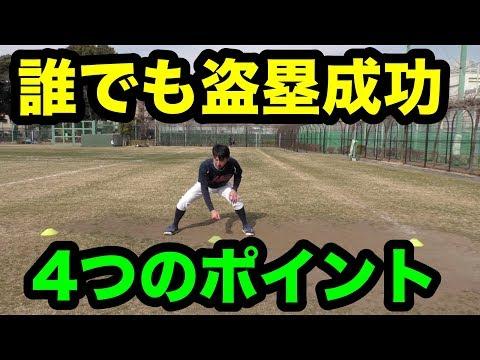 足が遅い選手でも盗塁を簡単に決められるリード4つのポイント とは