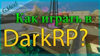 [Garry's Mod] Как играть в режим DarkRP
