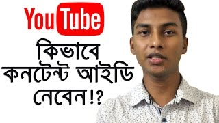 What is YouTube Content ID | How to Get Content ID For Your Videos