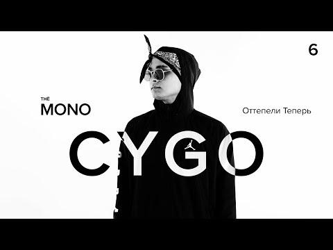 CYGO – Оттепели Теперь (Big Ben) / LIVE / THĒ MONO