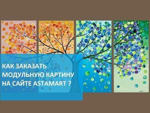Как оформить заказ на модульную картину на сайте AstamART?