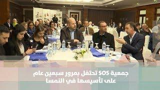 جمعية SOS تحتفل بمرور سبعين عام على تأسيسها في النمسا - نشاطات وفعاليات