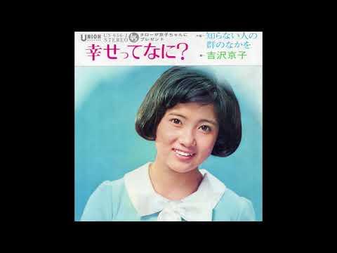 吉沢京子 「幸せってなに?」 1970