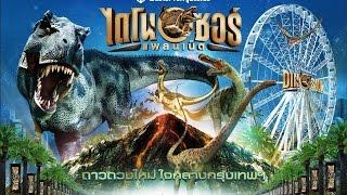 Dinosaur Planet  恐竜テーマパーク