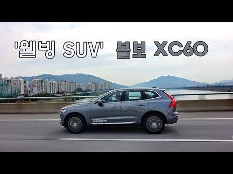 나와 가족을 위한 '웰빙 SUV' 볼보 XC60
