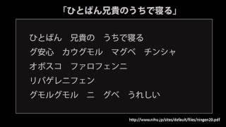[Japonic Palauan] 日系パラオ語で喋ってみた