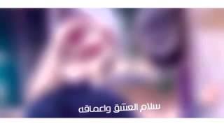 شيله/سلام العشق رؤؤعه
