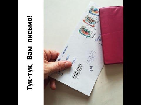 Электронное заказное письмо