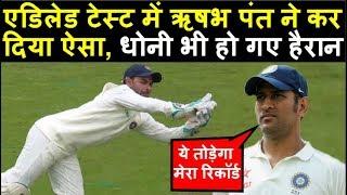 IND VS AUS 1st Test: Rishabh Pant ने तोड़ डाला Dhoni का ये बड़ा रिकॉर्ड   Headlines Sports