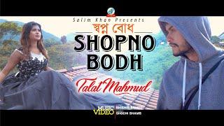Shopno Bodh By Talat Mahmud Mp3 Song Download