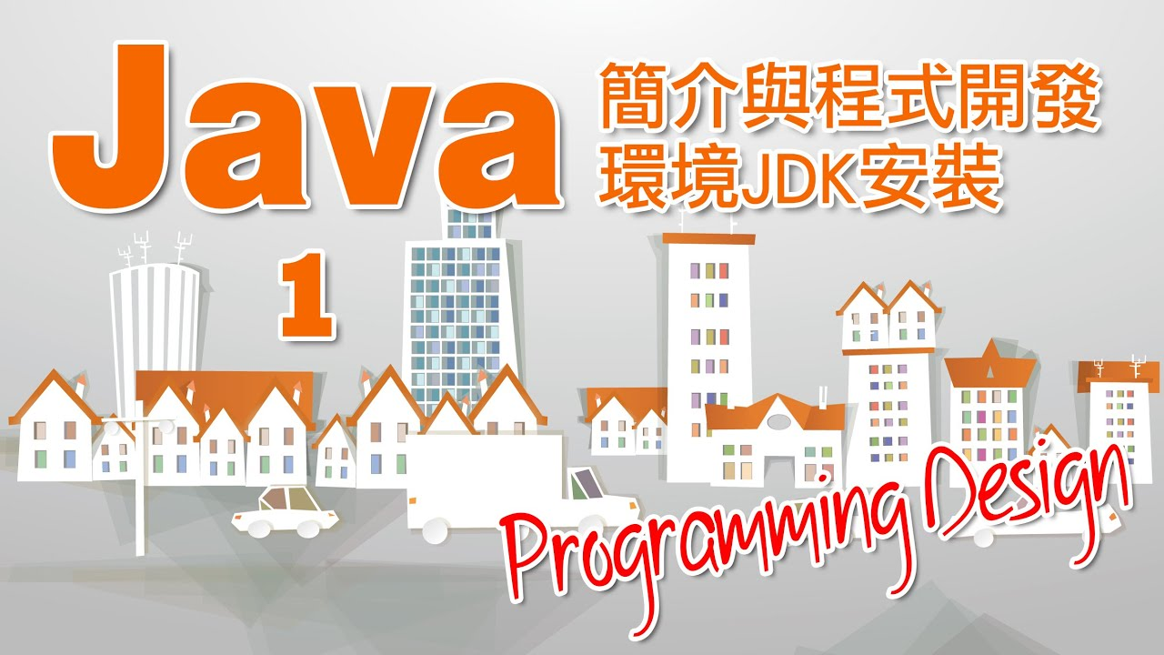 Programming design 1 java jdk youtube for R language architecture