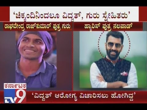 MLA NA Haris' son Allegedly Assaulted Dr Rajkumar's Grandson Guru as Well