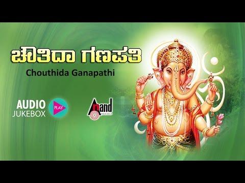 Chowthida Ganapathi | Tulu Juke Box | Narashima Naik | Surekha | Tulu Devotional Song 2017