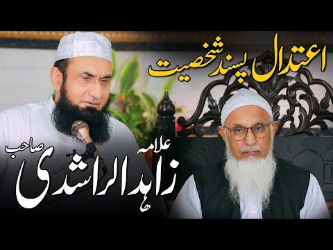 Moderation And Allama Zahid Ur Rashdi | Molana Tariq Jamil | New Clip