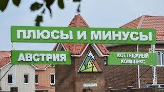 Nima uchun INSITA dan CP bu Avstriya bir townhouse biz sotib oldi. CP bu Avstriya afzalligi va kamchiliklari bo'lgan Krasnodar. Fikr.