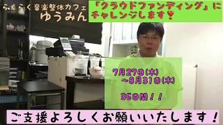 ゆうみんカフェのお店の運転資金集めのために、クラウドファンディング...