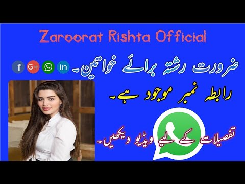 Zaroorat Rishta 2019 For Lady Doctor Erum | Get Rishta Muslima from YouTube · Duration:  1 minutes 17 seconds