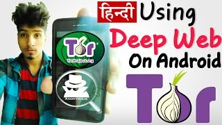 How to Access the Deep Web on Android Hindi | How to Use Tor Browser on Android