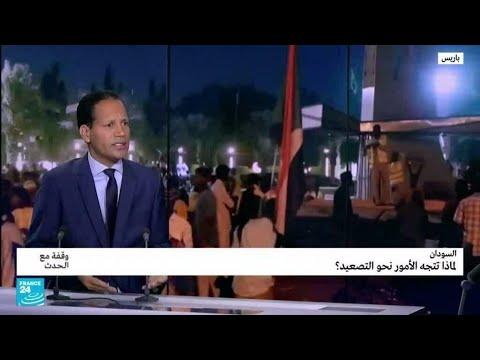 السودان.. لماذا تتجه الأمور نحو التصعيد؟ • فرانس 24  - نشر قبل 2 ساعة
