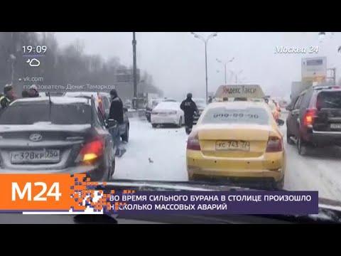 Во время сильного бурана в столице произошло несколько серьезных аварий - Москва 24