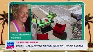 Κρήτη : Νοίκιασε στο airbnb δωμάτιο ... χωρίς ταβάνι - Καλοκαίρι not 30/7/2019 | OPEN TV