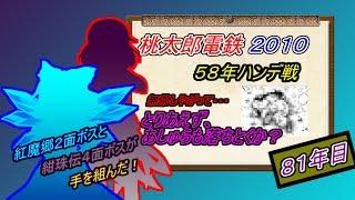 【ゆっくり実況】桃太郎電鉄2010 えんまの破滅が見たいんじゃ【81年目】