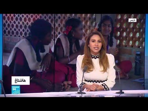 جدل في مصر بسبب -بنت الجيران- وغضب في الهند بعد إجبار طالبات على خلع ملابسهن بسبب الدورة الشهرية  - نشر قبل 2 ساعة