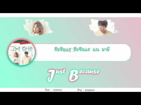 [Karaoke/Thaisub] Baek A Yeon - Just Because (그냥 한번) (Feat. JB Of GOT7)