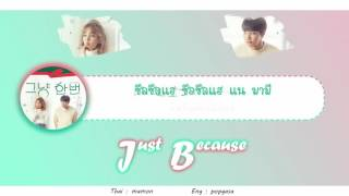 [Karaoke/Thaisub] Baek A Yeon - Just Because (그냥 한번) (Feat. JB Of GOT7)