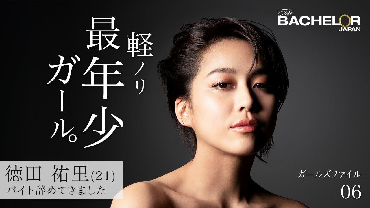 『バチェラー・シーズン3』 \u2015 軽ノリ最年少ガール。\u2015 徳田 祐里