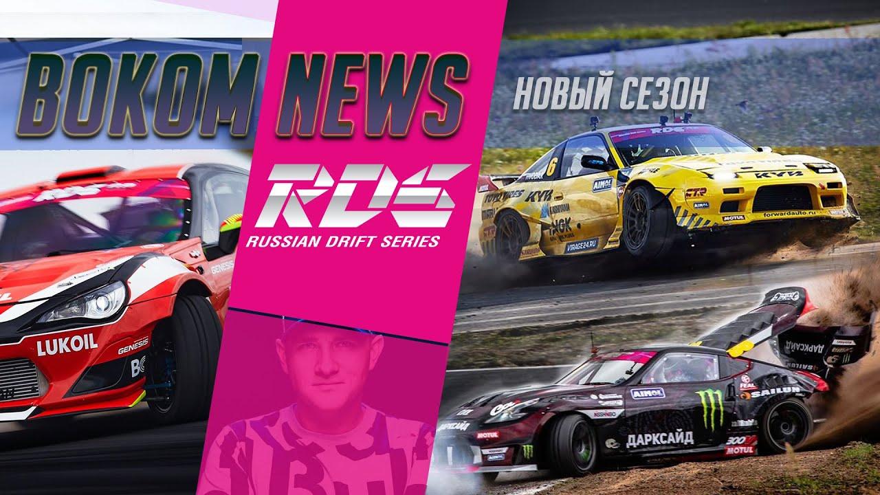 Жигацарь опять разбита, Сибирь против Украины и нереальный проезд на 100 баллов в RDS GP  Bokom News